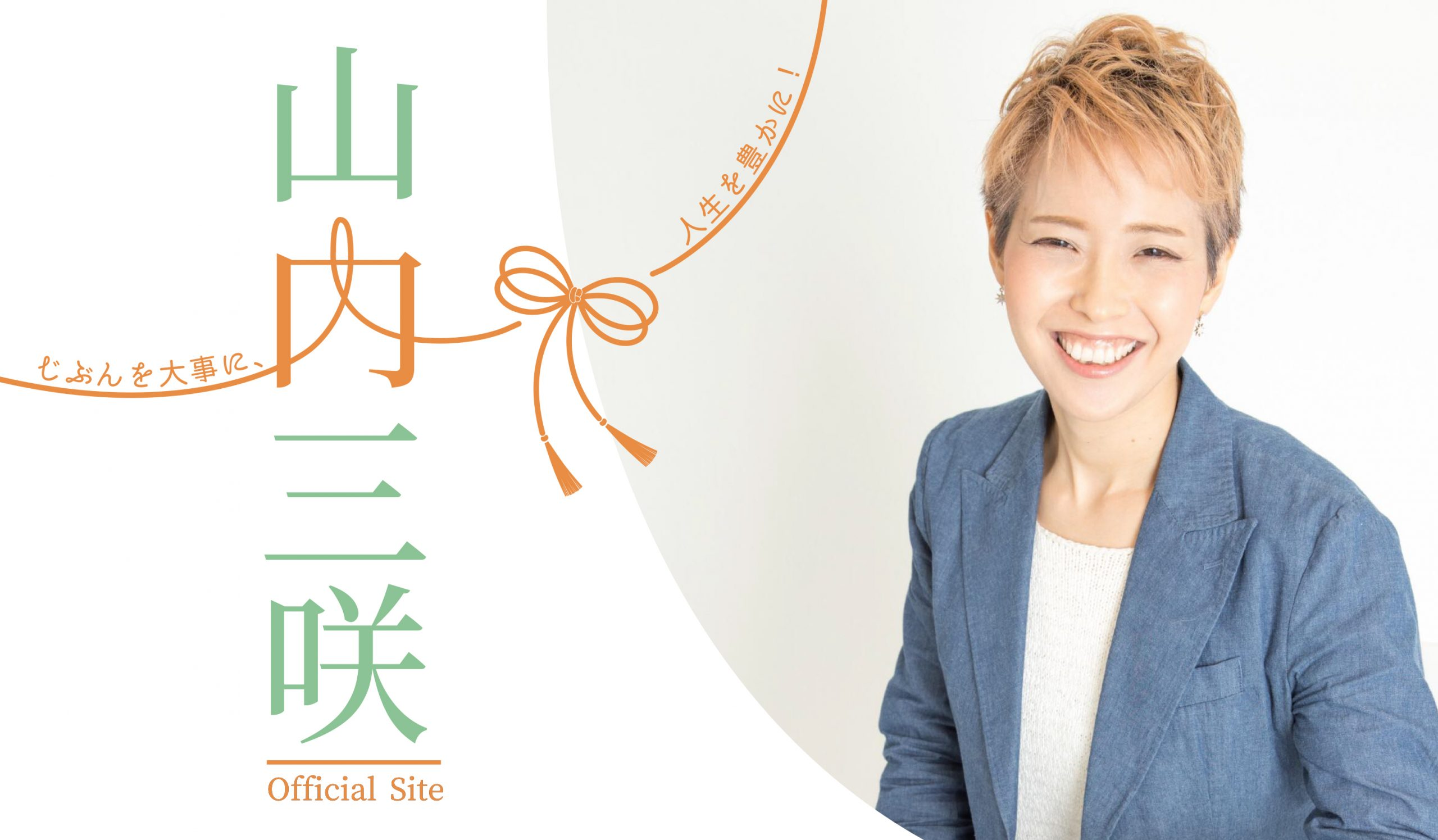 山内三咲 Official Site